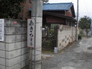 asagaya-akira-syobo2.jpg