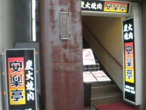asagaya-anrakutei1.jpg