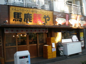 asagaya-bakabutaya1.jpg