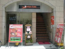 asagaya-beniya-cafe1.jpg