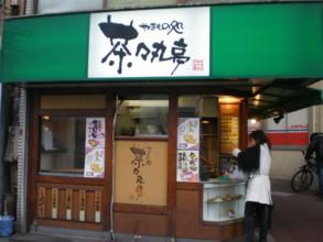 asagaya-chyachyamarutei1.jpg