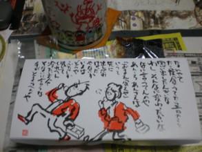 asagaya-chyachyamarutei2.jpg