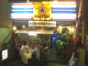 asagaya-dao-thai10.jpg