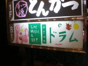asagaya-drum1.jpg