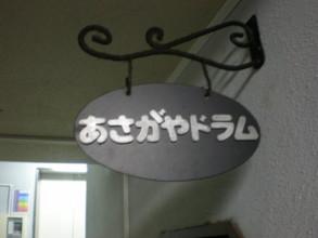 asagaya-drum2.jpg