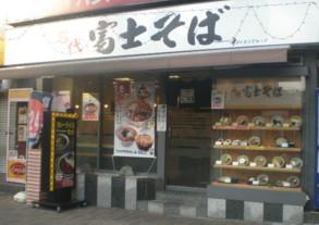asagaya-fujisoba1.jpg