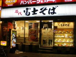 asagaya-fujisoba6.jpg