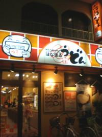 asagaya-hanamaru11.jpg