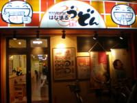 asagaya-hanamaru3.jpg