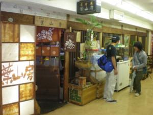 asagaya-hayamabo17.jpg