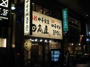 asagaya-hidakaya12.jpg