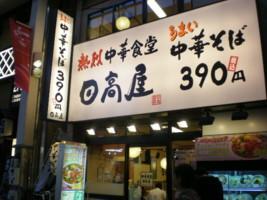 asagaya-hidakaya19.jpg