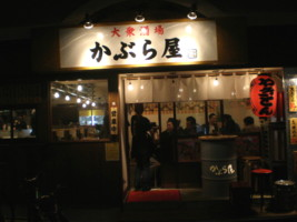 asagaya-kaburaya1.jpg