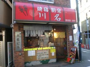 asagaya-kawana16.jpg