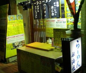 asagaya-kokaiya1.jpg