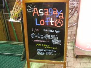 asagaya-loft2.jpg