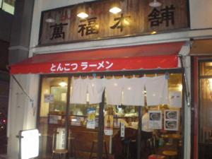 asagaya-manpuku-honpo1.jpg