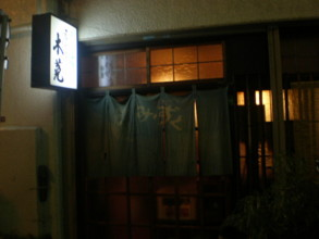 asagaya-mimizuku19.jpg