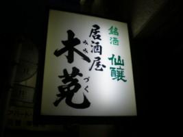 asagaya-mimizuku26.jpg