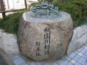 asagaya-momozonogawa1.jpg