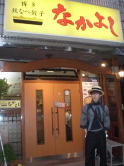 asagaya-nakayoshi2.jpg