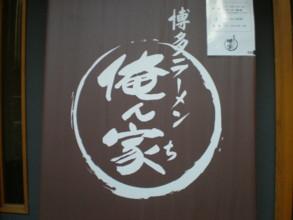 asagaya-orenchi6.jpg