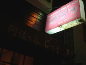 asagaya-pikkinu6.jpg
