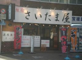 asagaya-saitamaya9.jpg