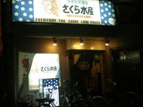asagaya-sakura-suisan25.jpg