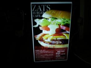 asagaya-sasebo-burger1.jpg