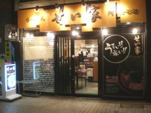 asagaya-seiya17.jpg