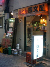 asagaya-shimonya16.jpg