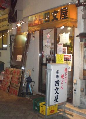 asagaya-shimonya5.jpg