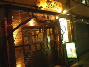 asagaya-shinobibuta47.jpg