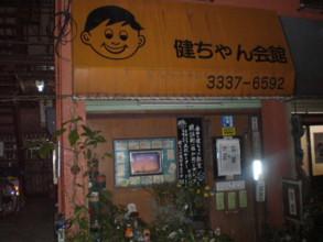 asagaya-street57.jpg