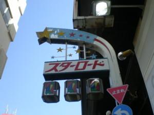 asagaya-street94.jpg