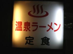 asagaya-toriyoshi4.jpg