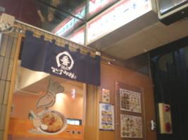 asagaya-tyukasyokudo-ichiban4.jpg