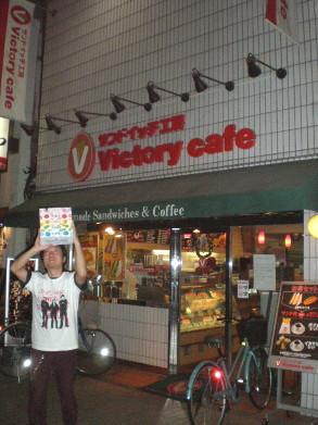asagaya-victory-cafe1.jpg