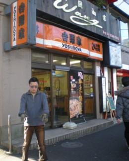 asagaya-yoshinoya1.jpg