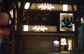 asagaya-zawatami3.jpg