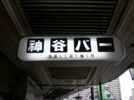 asakusa99-kamiya-bar.jpg