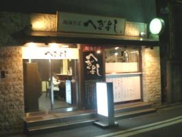 asakusabashi18.jpg