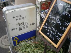 chiyodaku-kiyomizutei2.jpg