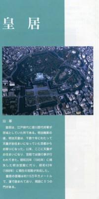 chiyodaku-koukyo5.jpg
