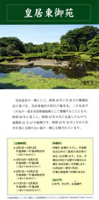 chiyodaku-koukyo6.jpg