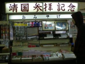 chiyodaku-yasukuni24.jpg