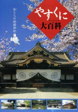 chiyodaku-yasukuni9.jpg