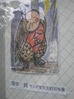 chofu19.jpg