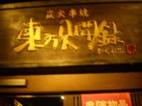 chofu40.jpg